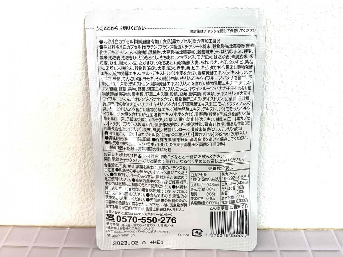 業界初のWカプセル【キラリ麹の炭クレンズ生酵素】は効く?体験談と口コミ