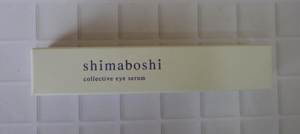 シマボシ コレクティブアイセラムの効果はどう?本音の口コミします