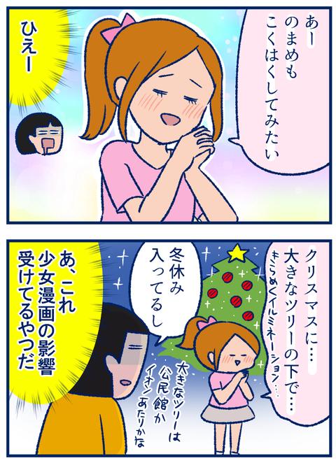 ついにこの話を聞く日が…!小4の娘の恋愛トークが少女漫画だった話【双子を授かっちゃいましたヨ☆ 第193話】