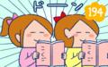 父の「アノ時間」を狙って宿題を付き合わせる、賢い子どもたち【双子を授かっちゃいましたヨ☆ 第194話】