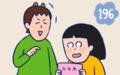 「ゲーム無課金主義」な夫の、説得力のない言動【双子を授かっちゃいましたヨ☆ 第196話】
