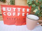 ケトスリムでバターコーヒーダイエットは可能?実際にレビュー!口コミも紹介!