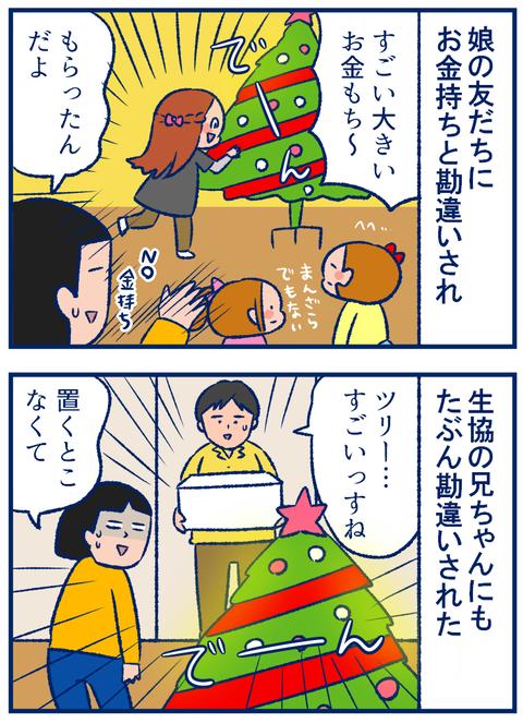 クリスマスツリーが豪華すぎて、あらぬ勘違いを生んでしまった話【双子を授かっちゃいましたヨ☆ 第202話】