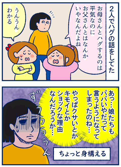 娘たちが「父親とのハグをイヤがる理由」に妙に納得した話【双子を授かっちゃいましたヨ☆ 第203話】