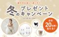 【プレゼント】家の中で楽しく過ごそう!冬のプレゼントキャンペーン