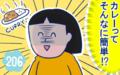 ママ友と自分の「カレー作り」のハードルが違う話【双子を授かっちゃいましたヨ☆ 第206話】