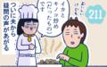レシピ名は聞かないで…うちでよくある「名もなき料理」【双子を授かっちゃいましたヨ☆ 第211話】