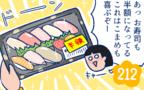 「お寿司弁当」をちょくちょく買ってはいけない理由とは?【双子を授かっちゃいましたヨ☆ 第212話】