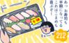 「お寿司弁当」をちょくちょく買ってはいけない理由とは?
