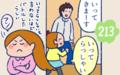 小学生の娘が思いついた「父へのいやがらせ」が可愛すぎた話【双子を授かっちゃいましたヨ☆ 第213話】