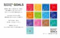 SDGsを1文字変えた「SPGs」持続可能な子育てのために… 心に響く岩手県紫波町からの13個のメッセージ【WEラブ赤ちゃんプロジェクト賛同県の取り組み】