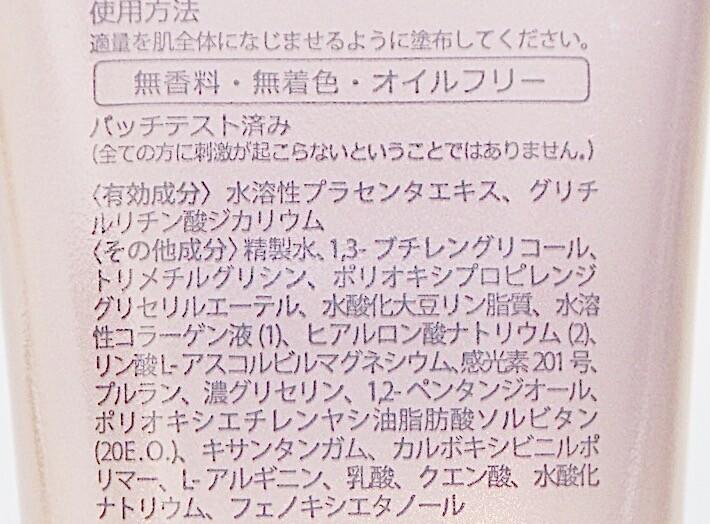 エステナードソニック ROSE/薬用ホワイトジェルの評価を検証!