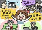 オンライン授業や会議でネットが重い…そんな悩みを手軽に解決できるママの味方とは