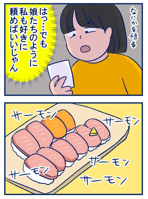 娘たちの「寿司の食べ方」を見て学んだ、こどもの日のエピソード【双子を授かっちゃいましたヨ☆ 第222話】