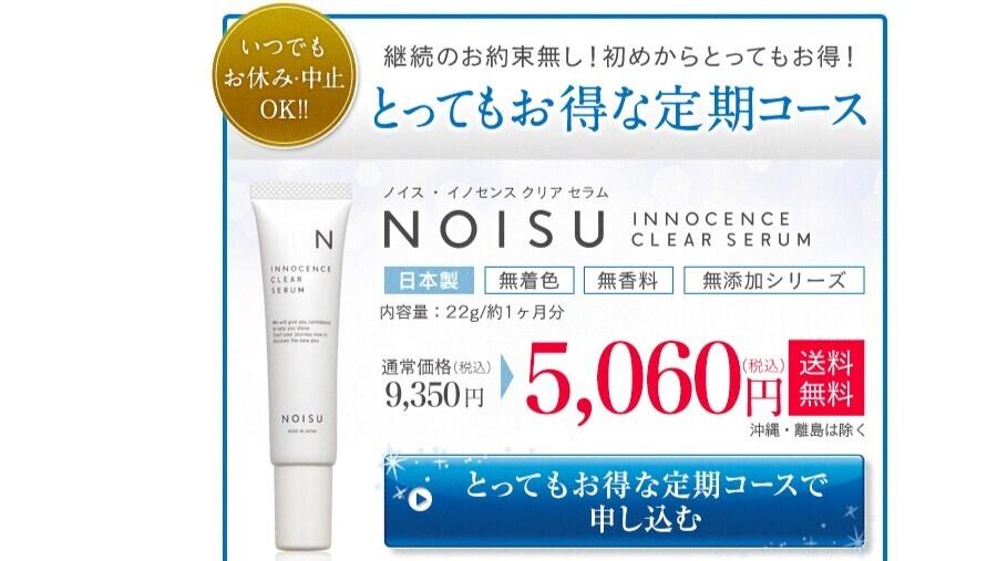 口ひげ卒業?NOISU(ノイス)を実際に使った効果を口コミします