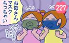 5年生のマスクは「大人サイズ」と「キッズサイズ」、どっちがベター?【双子を授かっちゃいましたヨ☆ 第227話】