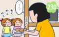 「レンジなし生活」で身に付けた、おやつを美味しく食べる方法【双子を授かっちゃいましたヨ☆ 第230話】