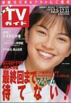 青春からW不倫まで! バラエティ豊かなフジTV90年代ドラマ3選