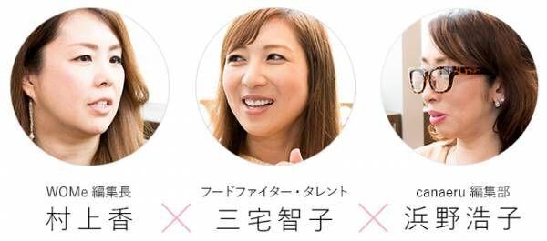WOMe×canaeru特別対談企画! フードファイター三宅智子さんと大人の女性のリアル本音トーク【後編】