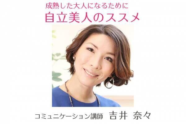 """40代! """"マチュア"""" な女性になるために【自立美人のススメ#01】"""