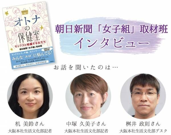 朝日新聞 女子組「オトナの保健室」取材班に突撃インタビュー<前半>