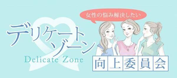 『ちつのトリセツ』 著者 原田純さんインタビュー│膣内が硬くなる 年齢とともに変化するデリケートゾーン&膣
