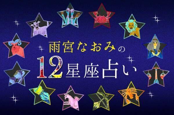 2019年5月 後半編(5/15~5/31)の運気【雨宮なおみの12星座占い】(2019 ...