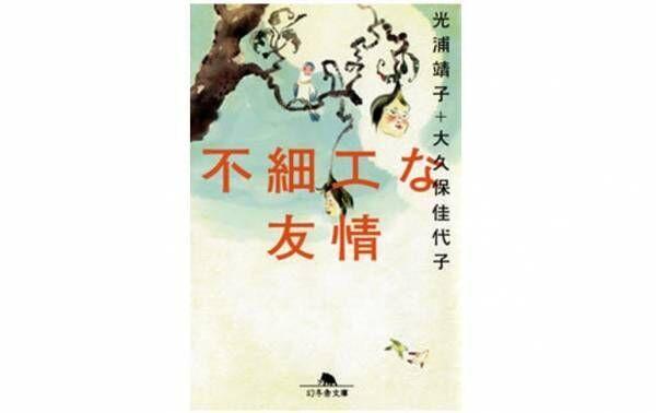 光浦靖子&大久保佳代子著『不細工な友情』なんでも言い合える親友、いますか?【たまには本でも#04】