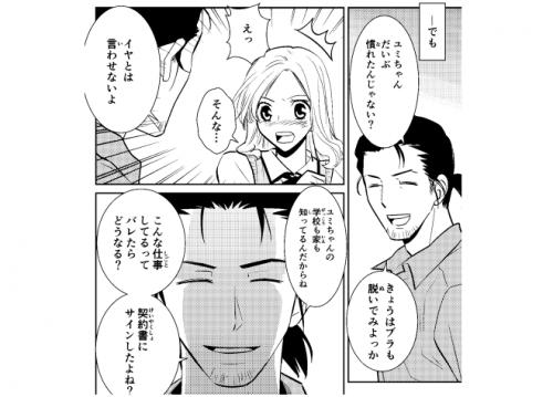 女子大生を騙し強制的にAV出演 性を売る文化が発達する日本の「人身取引」の実態