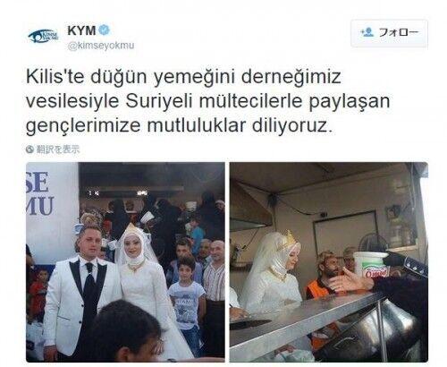 結婚式の予算でシリア難民の子どもたちをお腹いっぱいに トルコ人の新郎新婦が話題