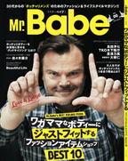 ぽっちゃり男性向けメディアに勝算はあるか 『Mr.Babe』編集長が語る