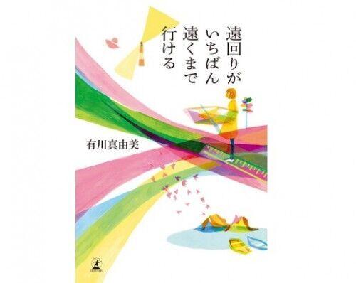 """「どうせ私なんて」と思う事は自分に失礼 作家・有川真由美さんに聞く、現代女性の""""幸せの見つけ方"""""""