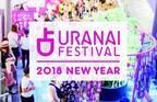 2018年の運勢は? ワンコインで占える「占いフェス」が新年に開催!