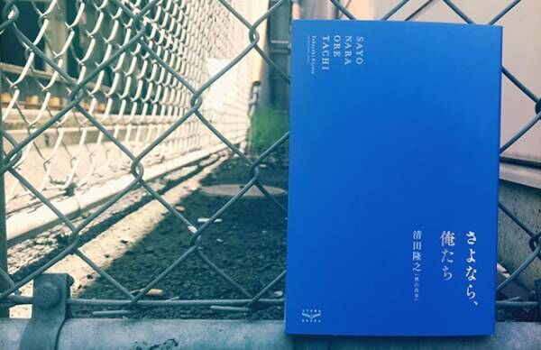 清田隆之(桃山商事)の本格的ジェンダー・エッセイ集『さよなら、俺たち』発売
