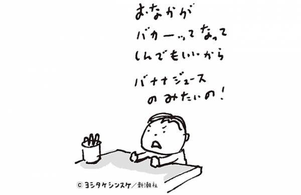 育児で辛い時期もあるけれど…子どもは丸洗いできるんです【ヨシタケシンスケ】