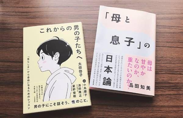 読書の秋に。小島慶子が推薦するジェンダー問題と向き合うための2冊