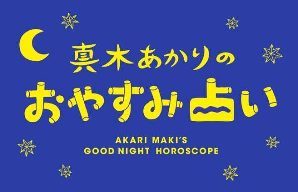 【真木あかりのおやすみ占い】1月19日〜1月25日
