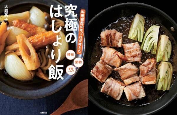 家計にやさしい…豆腐の豚角煮風【究極のはしょり飯】