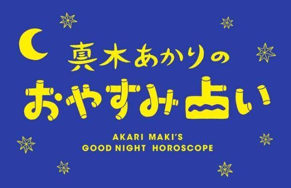 【真木あかりのおやすみ占い】4月11日~4月17日