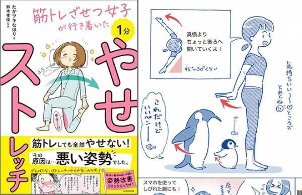 座ってできて気持ちいい「ペンギン」【1分やせストレッチ】⑨