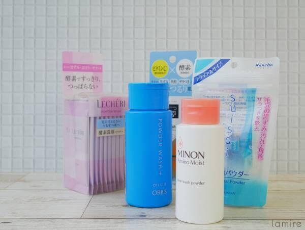 目指せ毛穴レス美人!いま人気の酵素洗顔パウダー5種&おすすめの使い方