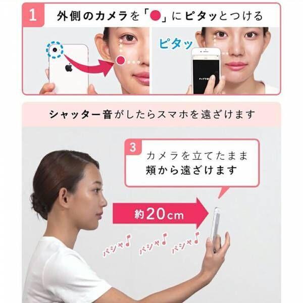 肌・身体・健康状態を知れる!美人習慣が手に入るビューティーアプリ5つ