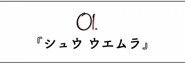 《6月発売》コスメ・美容グッズ特集!夏前にGETしたい新作をチェック