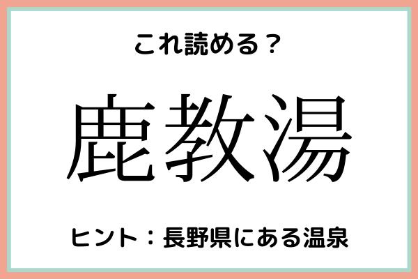 「鹿教湯」=「しかきょうゆ」じゃないの…?読めたらスゴイ!《温泉の難読漢字》4選