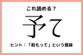 「予て」って何て読む…?社会人なら知っておきたい《漢字の読み方》まとめ