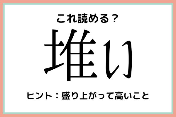 「堆い」って何て読むっけ…?大人なら知っておきたい《漢字の読み方》4選