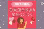 【2021年後半】恋愛運が最強な星座ランキング