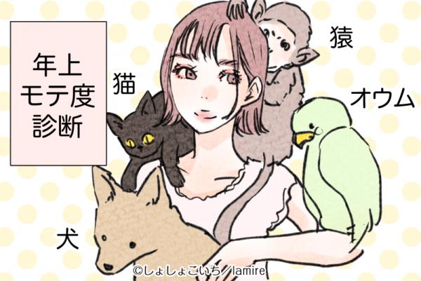 """【恋愛心理テスト】旅のパートナーにするなら?""""年上モテ度""""診断"""