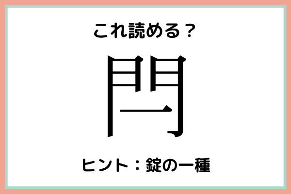 「閂」って何て読むっけ...?読めたらスゴイ!《難読漢字》4選
