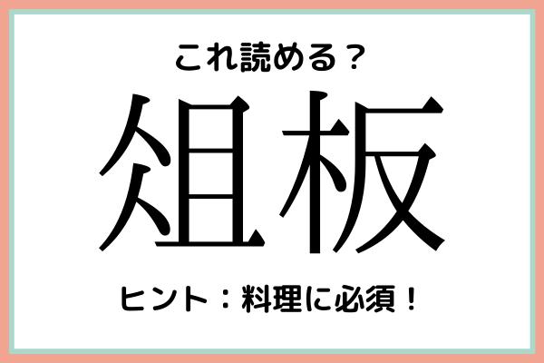 「俎板」って何て読む…?読めたらスゴイ!《難読漢字》4選